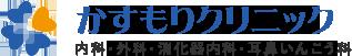名古屋市中村区の内科・耳鼻科 かすもりクリニック